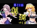 【MUGENストーリー】刻創 第23話