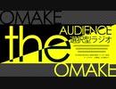 オマケ放送【19/9/5】the AUDIENCE~選択型ラジオ~