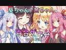【琴葉姉妹実況プレイ】葵ちゃんが茜ちゃんと百合ゲームで遊ぶお話【りりくるRS】