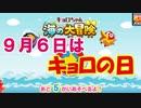 【トレンド急上昇】9月6日はキョロの日!キョロちゃん海の大冒険実況