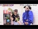 アフター☆レボ☆リューション 第35界