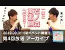 【木村良平の一緒にミュージアムに行こう!】第4回(2019/9/1)