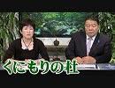 【くにもりの杜】草莽は明日新宿へ、中共の脅威から香港と北海道を守ろう![桜R1/9/6]