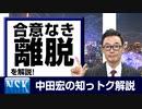 """【知っトク解説】今回は"""" 合意なき離脱"""""""