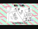 樋口楓の衝撃すぎる公園の絵【にじさんじ】