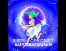 不思議なTAIWAN娘~GUMI's Adventures In Wonderland~