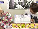 パチテレ!情報プラス HYPER #86【無料サンプル】