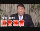 """【直言極言】あなたは認められますか?「香港危機」を利用する""""保守""""政党[桜R1/9/6]"""
