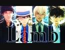【MMDコナン】Lamb.【ライバル関係】