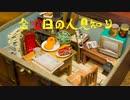 【ラジオ動画】金曜日の人見知り♯16
