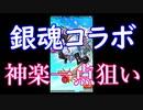 【モンスト】銀魂コラボ 神楽引かないとやばいアル