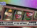 嵐・梅屋のスロッターズ☆ジャーニー #468