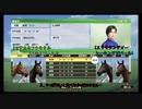 【ウイポ9】三妖精のフリーダムな馬主ライフ9【ゆっくり&VR実況】