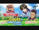 【後半・会員限定パート】新テニスの王子様 We Love テニプリCH #1 ~手塚部長・木手部長がやってきたSP~(2019/8/30放送)