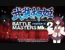 【武装神姫BM2】幼女神姫マスター 東北きりたん #1【VOICEROID実況】