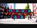 【ゾマやかじゃない!】RAB新メンバーオーディション 3次動画審査