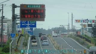 【車載動画】国道4号part11