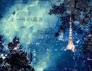 欅坂46 ヒールの高さ(Cover)/Ice 【歌詞付き】