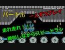 【スーパーマリオメーカー2】Part16「3人実況!一人ずつスピードラン!でもうるさいよ!」