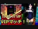 【テトリス99 VIPマッチ】タイマン派テトラーとVIPの猛者たち #1【実況】