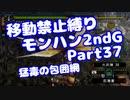 【MHP2G】移動禁止縛り【Part37】★5猛毒の包囲網(VOICEROID実況)(みずと)