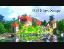 #03 FlowScape アプデ紹介と全カット箱庭制作