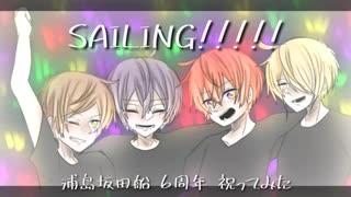 【浦島坂田船6周年】SAILING!!!!!【描いて祝ってみた】