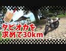 #5トコトコバイク たぴを求めて30km