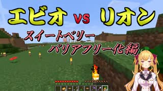 【Minecraft】エビオvsリオン「スイートベリーバリアフリー化編」【にじさんじ】