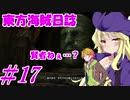 【自由な姫の海賊生活】東方海賊日誌:17日目【ゆっくり実況プレイ】