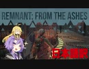 【Remnant From the Ashes】探求者のなしきさん 2day