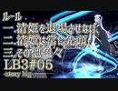 【FGO】清姫生存パ~story log~LB3#05 (11節-3~13節-2)