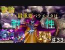 【魔物縛り】ドラクエ5実況Part33【スライム固定】