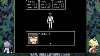[ゆっくり実況] クトゥルフ神話RPG 水晶の呼び声 その10