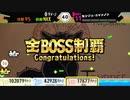 【ボスネコラッシュ】初・全BOSSクリア記念 502秒【全てがプレイさPLAY】