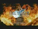 Final Fantasy VII Advent Children CM 1/2