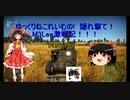 【WerThunder】ゆっくりねこれいむの!隠れ撃て!M3Lee激戦記 Part15