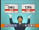山陽電車CM