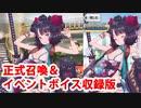 【完全版】Fate/Grand Order 葛飾北斎〔セイバー〕 マイルーム&霊基再臨等ボイス集+α