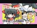 【ぴちゅーん幻想郷】51・博麗なんかに負けない!【東方アニメ】