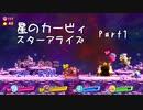 【実況】友人と星の旅~ハートを添えて~【星のカービィ スターアライズ】Part1