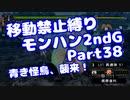 【MHP2G】移動禁止縛り【Part38】★3青き怪鳥、襲来!(VOICEROID実況)(みずと)