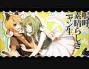 【餅と天使が】嗚呼、素晴らしきニャン生 歌ってみた【カシワ×tinatsu】