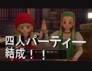 グダグダドラクエ11S実況第5回 魔法姉妹の加入で四人パーティー結成!!