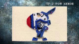R戦闘機101機フェルト化計画【57機目】
