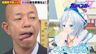 【ガリベンガーⅤ】第24話:体液と鼻毛とバイリンガル