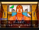 【実況】逆転裁判2(第3話 part11【終】)