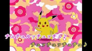 【ニコカラ】ふしぎなくすり《ポケモンMAD》(Off Vocal)±0