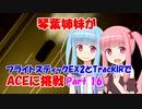 【ACE COMBAT 7】琴葉姉妹がフライトスティックEX2とTrackIRでACEに挑戦 16【VOICEROID実況】
