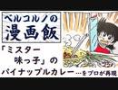 【漫画飯】「ミスター味っ子」の「パイナップルカレー」をプロが再現